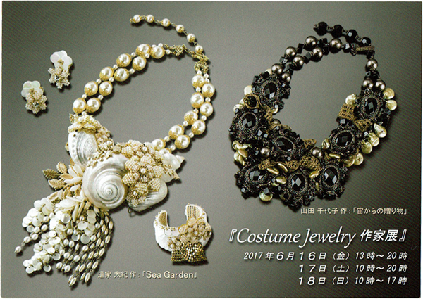 Costume Jewelry Writer exhibition